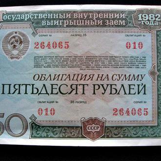 Облигация СССР 50 рублей 1982 год 35 разряд