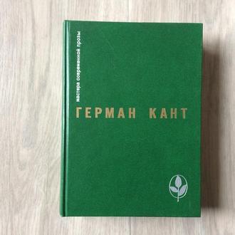 "Герман Кант ""Актовый зал. Выходные данные"" (МСП)"