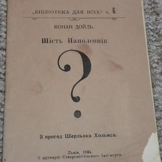 Конан Дойль. Шість Наполєонів. З пригод Шерльока Хольмса. Львів, 1924р.