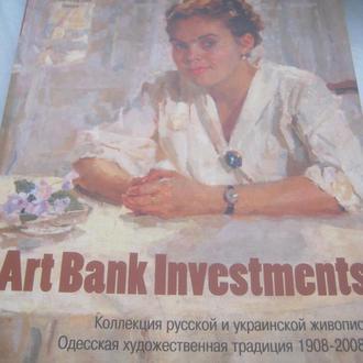 Одесские художники. Каталог аукциона 2008г.