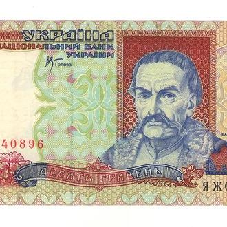 Украина 10 гривень 2000 Стельмах