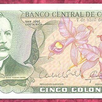 Боны Америка Коста Рика 5 колон 1983 г.