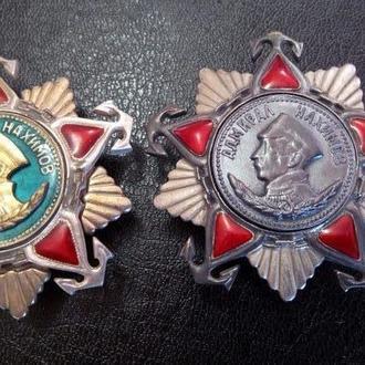 Ордена Нахимова 1 и 2 ст. Одинаковые номера