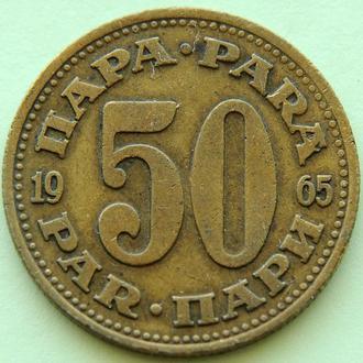 (А) Югославия 50 пара, 1965