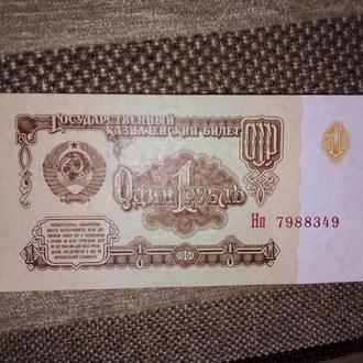 1 рубль СССР 1961 года.