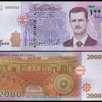 Syria / Сирия - 2000 Pounds 2015 (2017) UNC