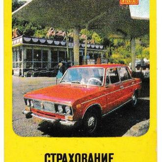 Календарик 1981 Авто, Госстрах, ВАЗ