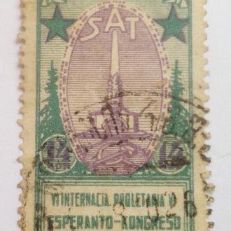 Международный конгресс в Ленинграде 1926 г