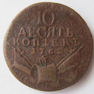 10 копеек 1762 год