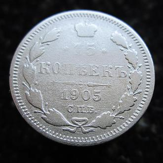 15 копеек 1905 год.Серебро.Оригинал.