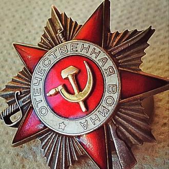 """орден """"Отечественной Войны"""" 2 ст.№391тыс.(фронтовой)"""