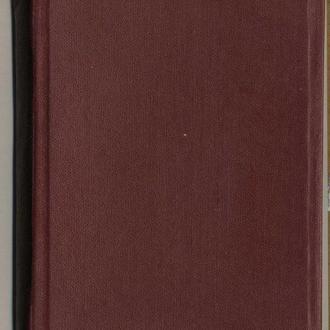 книга Алитет уходит в горы - Тихон Семушкин 1949