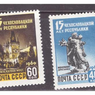 СССР 1960 MNH 15 ЛЕТ ЧЕХОСЛОВАКИИ
