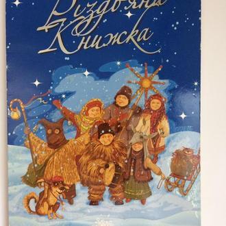Різдвяна Книжка. Про всі зимові свята. Ілюстрована