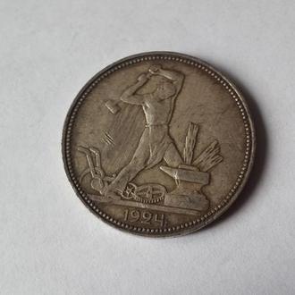 50 копеек СССР 1924 года, 200 грн