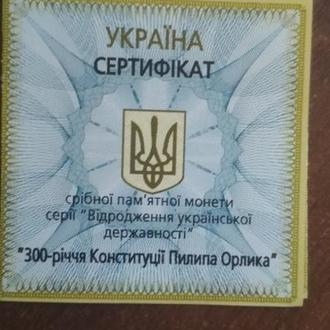 Сертификат к монете 300-річчя Конституції Пилипа Орлика