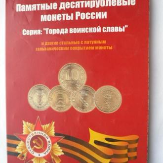 10 рублей (ГВС) 55шт