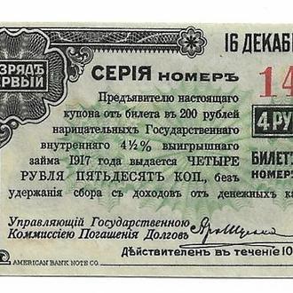 Россия Колчак 4,5 рублей 1917 ГВВЗ №4 зеленая редкая