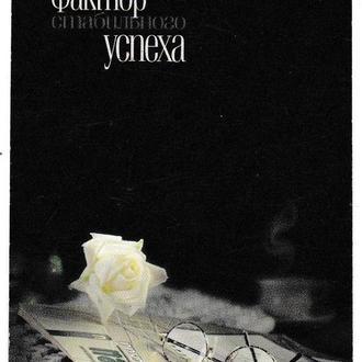 Календарик Пресса, издательство