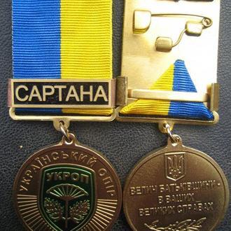 Медаль АТО УКРОП Сартана Состояние Люкс Оригинал
