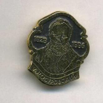 значок Островский 1828-1886