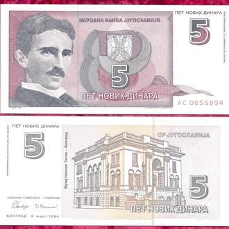 Боны Европа Югославия 5 динар 1994 г.