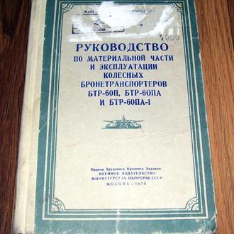 Руководство по материальной части и эксплуатации бронетранспортеров БТР-60П, БТР-60ПА и БТР-60ПА-1.