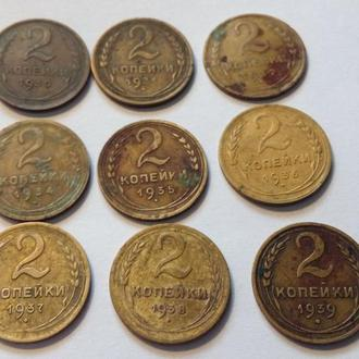 СССР 2 копейки 1930-1935с-1939 годы! 9 шт. Еще 100 лотов советов!