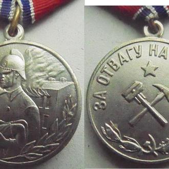 Медаль За Отвагу на Пожаре.