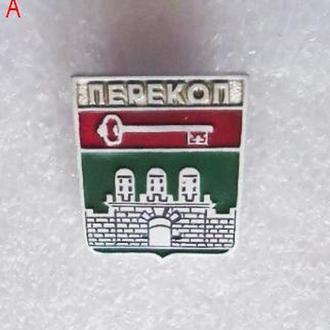 герб Перекоп геральдика