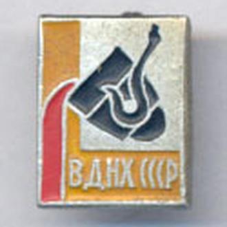 Знак Выставки ВДНХ СССР Металлургия.