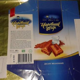 Обертка от шоколада Чаривный вечер . Украина.