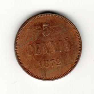 5 пення 1872 р