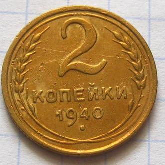 СССР_ 2 копейки 1940 года оригинал
