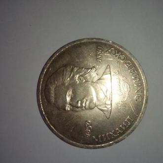 Монета 1 рубль Эминеску