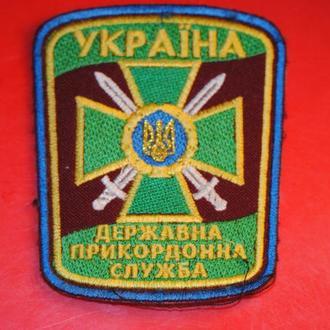 Нашивка Пограничная служба Украина