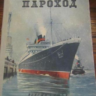 Пароход. И. Болгаров. 1958 год