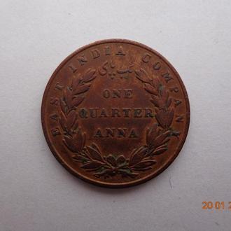 Британская Индия (Ост-Индийская компания) 1/4 анна 1835 отличное состояние редкая