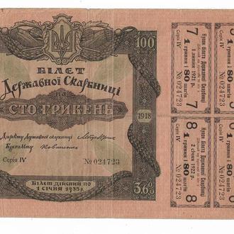 100 гривен 1918 Держ. Скарбниця 3,6%. 4 купона. Редкая