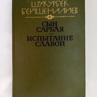 Сын Сарбая            - Шукурбек Бейшеналиев -