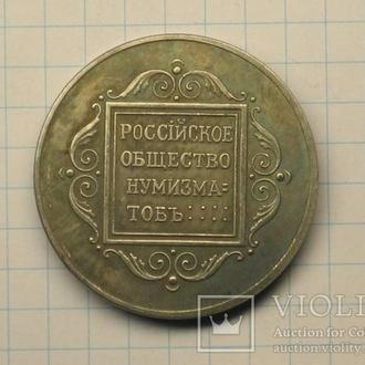 Российское общество нумизматов 1911 копия