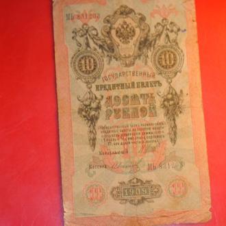10 руб 1909 г Россия
