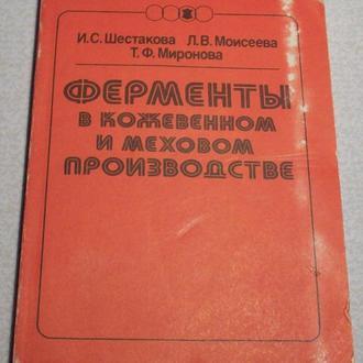 Шестакова и др. Ферменты в кожевенном и меховом производстве.