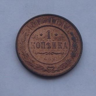 1912 г - 1 копейка Царская Россия