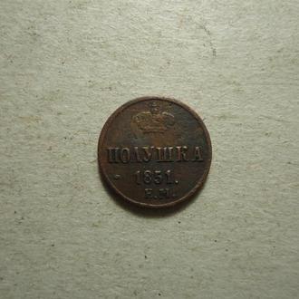 Полушка 1851 года