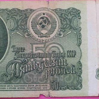 50 рублей 1961 г. СССР. серия ГГ.