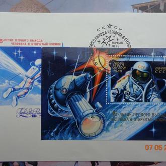 Конверт первого дня (КПД) №559. 15-летие первого выхода человека в открытый космос (1980)