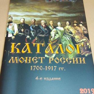 Каталог монет России 1700-1917гг. (4-е издание) Нумизмания. 76 страниц!