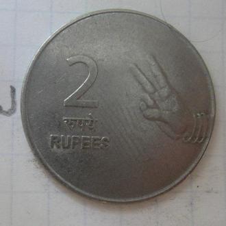 ИНДИЯ. 2 рупии 2007 года (ПАЛЬЦЫ ВЕЕРОМ).