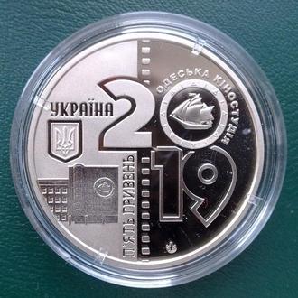 A/K 2019 5 грн. 100 років Одеській кіностудії / 100 лет Одесской киностудии